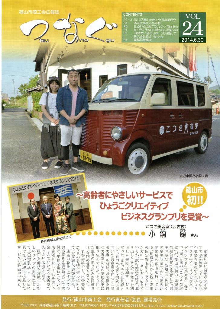 2014.6.30篠山市商工会広報誌「つなぐ」vol.24